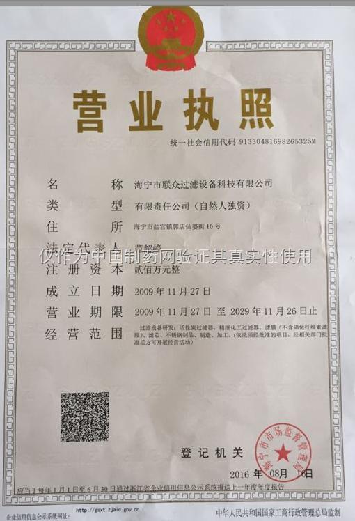 经营地址:浙江省海宁市郭店镇建设东路97