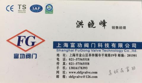 上海富功阀门科技有限公司