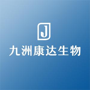 湖北九洲康达生物科技有限公司