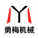 河南省勇梅机械设备有限公司