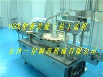 YGX系列灌装轧盖机