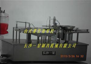 YGS系列西林瓶灌装加塞机