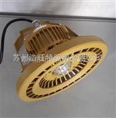 免维护LED防爆照明灯具/LED防爆节能灯50W60W70W80W90W100W