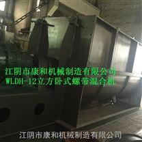 江陰專業生產臥式雙螺帶干粉混合機,螺帶U型桶,螺帶式混合機