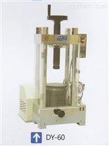 DY-60電動粉末壓片機