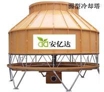 安億達廠家直供20T圓型冷卻塔