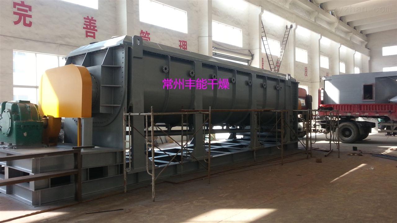 2T/h双浆叶干燥机工艺及能耗比较(丰能干燥)