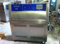 供應紫外光老化試驗箱