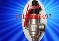 供应A28H-16C蒸汽锅炉安全阀