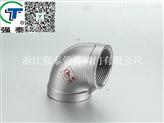 【强泰】不锈钢内螺纹90°弯头  白化丝扣管件  DN8