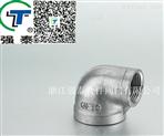 【生产直销】强泰不锈钢内螺纹异径弯头  丝扣管件  DN50*40