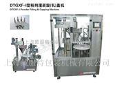 粉剂灌装旋(扎)盖机,全自动粉剂灌装机