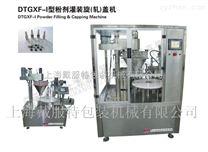 粉劑灌裝旋(扎)蓋機,全自動粉劑灌裝機