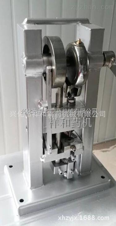 单冲压片机、小型压片机、手摇压片机