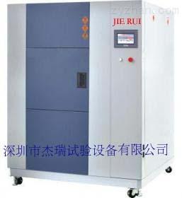 电子产品冷热循环冲击试验箱