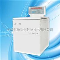 南京GL-10M/MI高速大容量冷冻离心机