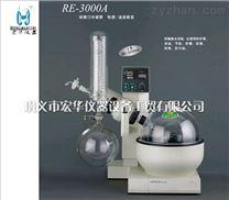 RE-3000B旋转蒸发器(3L)