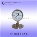 厂家供应膜片压力表-耐震压力表