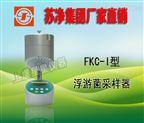 浮游菌空氣采樣器廠家