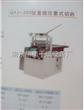 QYJ-200型往复式切药机工作原理