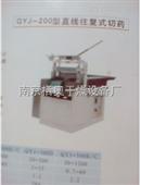 QYJ-200型往复式切药机