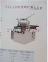 QYJ-200型往復式切藥機工作原理