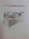 QYJ-系列轉盤式切藥機產品特點