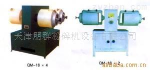 天津朋群—QM-16球磨機