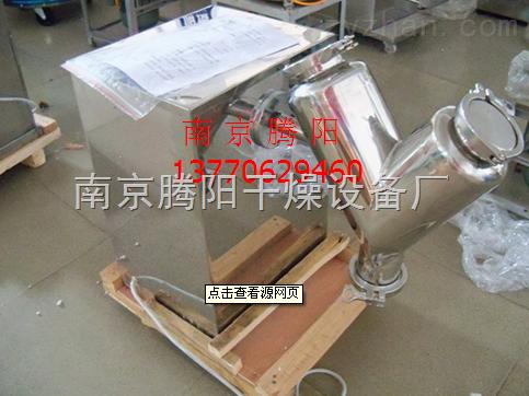 精细粉末高效混料机
