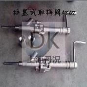 不锈钢法兰柱塞式取样阀AY68-实物图