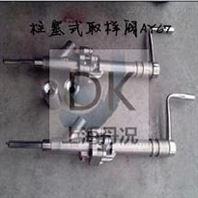 不銹鋼法蘭柱塞式取樣閥AY68-實物圖