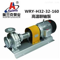 直连式高温导热油泵