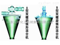 山東龍興-錐形雙螺旋混合機    混合機