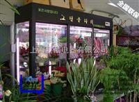 上海夏酷鲜花柜、冷柜、冷藏柜、保鲜柜、鲜花冷柜、