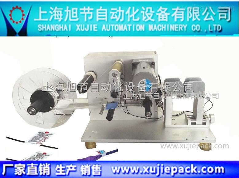 上海旭节机械专业生产手动线材贴标机 各类贴标机械 半自动贴标机