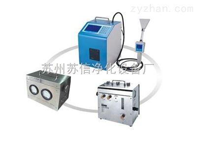 风口检漏仪-高效过滤器检漏厂家价格-苏信净化