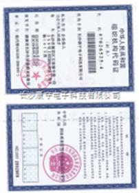 长沙康宁电子科技有限公司组织代码