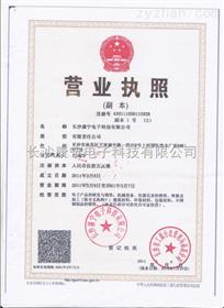 长沙康宁电子科技有限公司营业执照