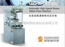 GZPK旋轉式全自動壓片機
