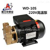 热媒油旋涡高温泵