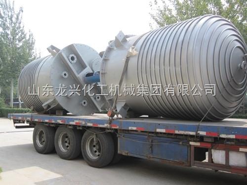 山东龙兴-反应釜  不锈钢反应釜   电加热反应釜  反应釜