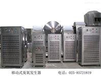 南京臭氧消毒机厂家