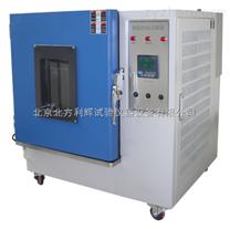 臺式恒溫恒濕試驗箱/高溫高濕試驗箱北京供應商