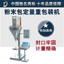 成都粉末包调味料机称重料包装机自动料定粉剂包装秤 (zx-F 半自动粉剂包装机)