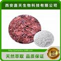 纯天然植物提取物育亨宾提取物 盐酸育亨宾碱
