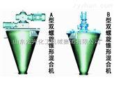 山东龙兴专业制造双螺旋锥形混合机  应用广泛 质优价廉