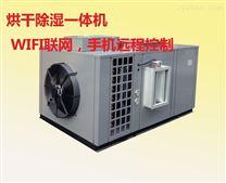 山药烘干机 空气能中药材热泵烘干设备