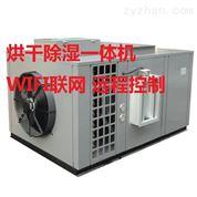 大型萝卜热泵烘干机农产品除湿设备智能环保