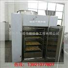 CT-C地瓜干烘干机 地瓜烘干房