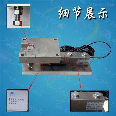 反应釜/料罐称重模块 不锈钢称重模块 小型衡器称重传感器